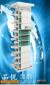 MODF配线架288芯432芯